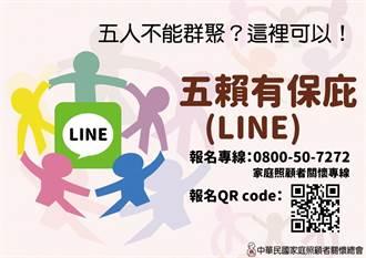 疫情致長照家庭精疲力竭 家總推「五賴(LINE)有保庇」線上活動 與照顧者線上守望相助