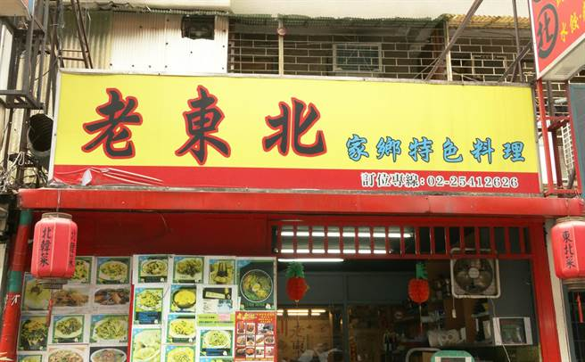 北市東北料理名店不敵疫情,生意慘掉八成。(照片/游定剛 拍攝)