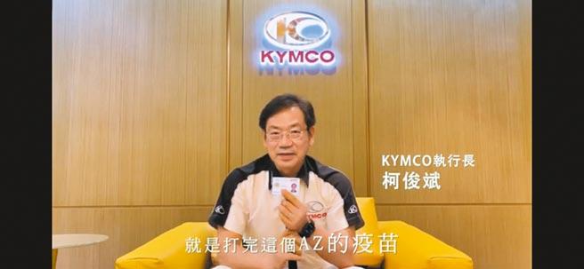 光陽執行長柯俊斌親自拍片,鼓勵經銷商接種疫苗,保護自己也保護客戶。圖/擷取自網路