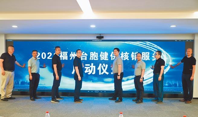 福州台胞健保核銷服務啟動儀式在福州兩岸社區交流中心舉行,有助台商減少時間成本。(新華社)