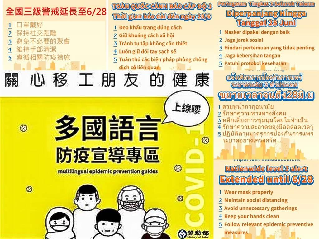 政府關心移工健康以多國語言向移工告知最新防疫措施。(新北市服務站提供)