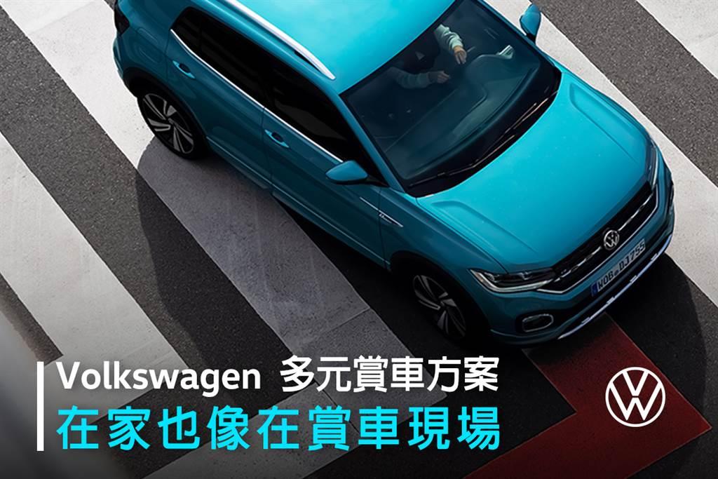 台灣福斯汽車全新線上賞車服務,不出門也能在家鑑賞Volkswagen車款。