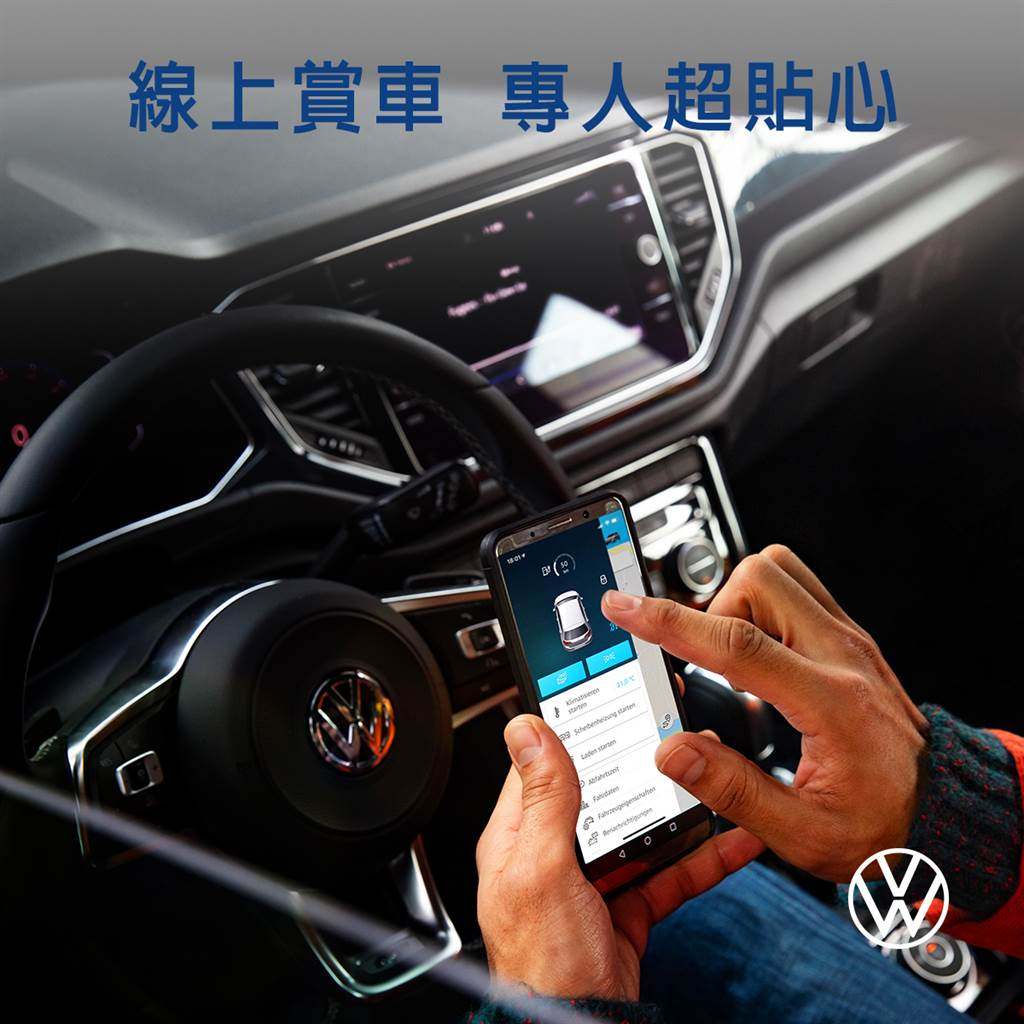台灣福斯汽車推出線上賞車方式,消費者可經由官網「專人聯繫賞車」頁面中選擇車型和「線上專人賞車服務」,由銷售顧問線上導覽消費者各式車款。