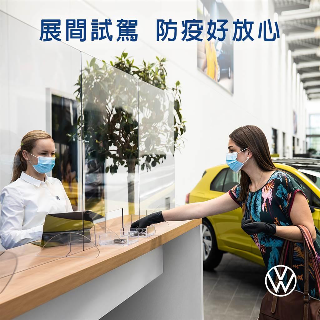 消費者選擇「展間賞車」,再於營業時間到預約的展示中心,Volkswagen授權展示及服務中心落實多項防疫措施,帶來更加安全的展間環境。