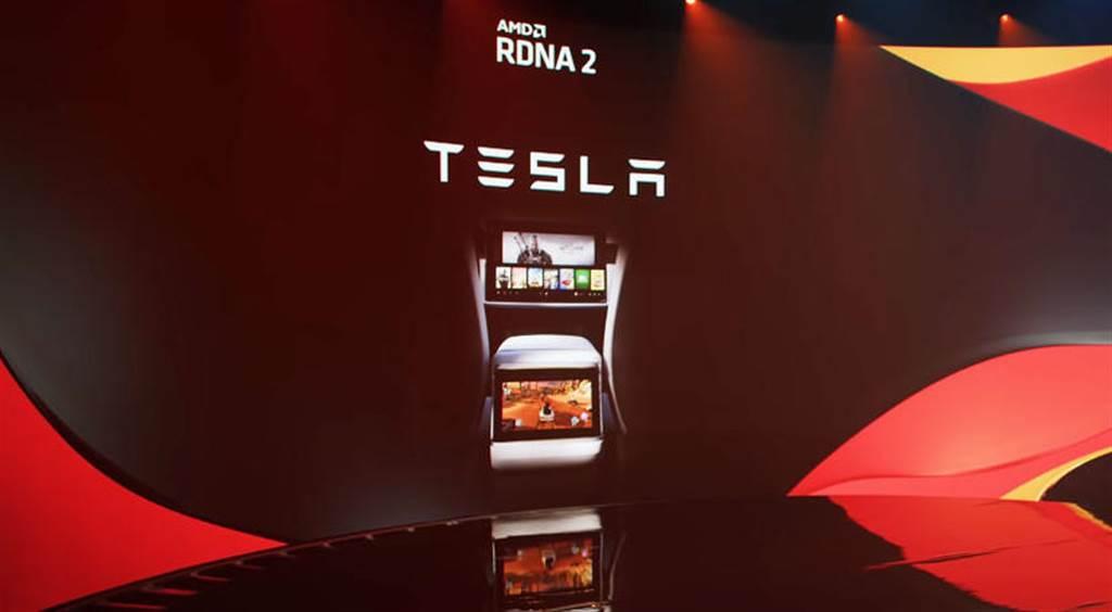 爆料指特斯拉準備發表新遊戲,展示 AMD RDNA 2 GPU 登陸車載娛樂系統的強勁火力