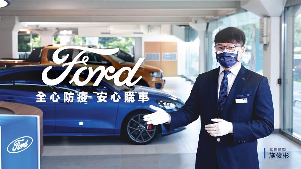 Ford銷售顧問們親身示範各種措施,暖心演繹出「全心防疫 安心購車」影片,為消費者展示更安心的服務環境及貼心細節。