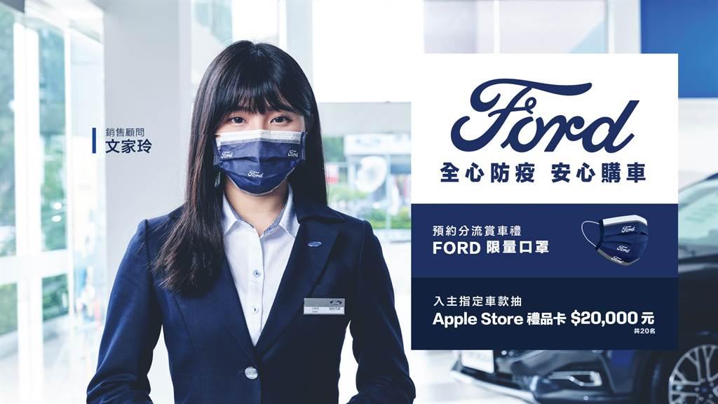 Ford「全心防疫 安心購車」鼓勵車主以電話或APP預約回廠,並提供分流賞車禮遇。
