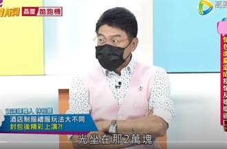 極樂台灣有多好玩?小姐衣服一脫 可憐男客被榨乾