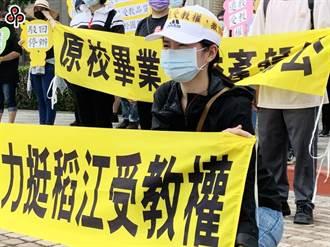 中正、南華教師支持稻江生原校畢業 主動出面相挺授課