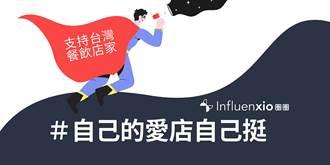 Influenxio 圈圈科技號召超過萬名 Instagram 創作者挺餐廳,與 10 個數位平台聯手為餐飲業免費曝光、消費者享優惠!