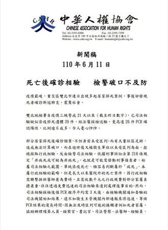 批指揮中心推諉卸責 中華人權協會:應注意死後確診相驗檢警破口