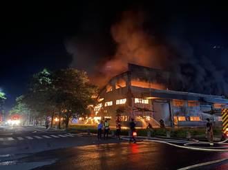 台南柳營工廠驚傳火警 1600平方公尺全面燃燒成火海
