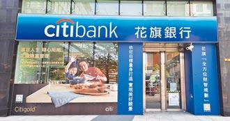 連續25年 花旗台灣奪最佳國際銀行獎