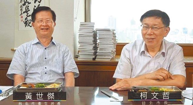 北市衛生局長黃世傑(左)與台北市長柯文哲(右)傳出因疫苗之亂鬧翻,黃10日提出口頭請辭,師徒昔日好交情,如今不復見。(摘自柯文哲臉書/張穎齊台北傳真)