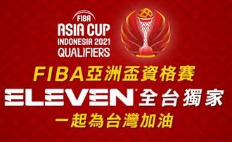 中華男籃奮戰亞洲盃資格賽 鎖定ELEVEN直播