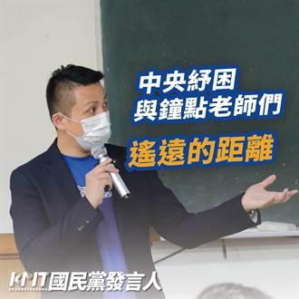 國民黨發言人陳偉杰:紓困沒照顧到代課老師