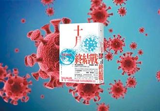 十月終結戰神預言 結合疫情搶出版