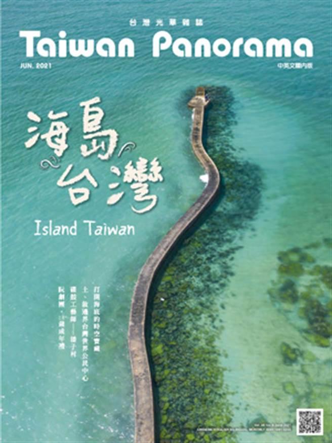 《台灣光華2021.06》