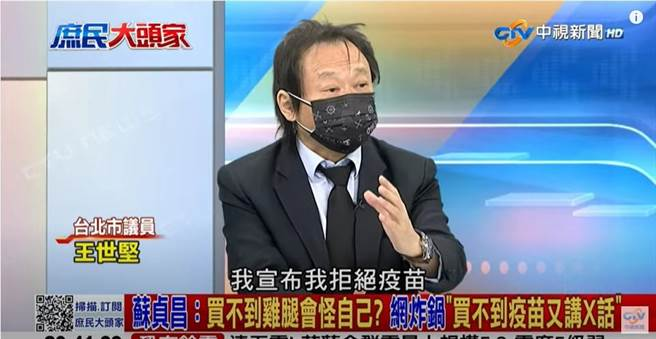 台北市議員王世堅在節目中表示,自己拒絕優先施打疫苗,並給出背後原因。(圖 翻攝自庶民大頭家影片)