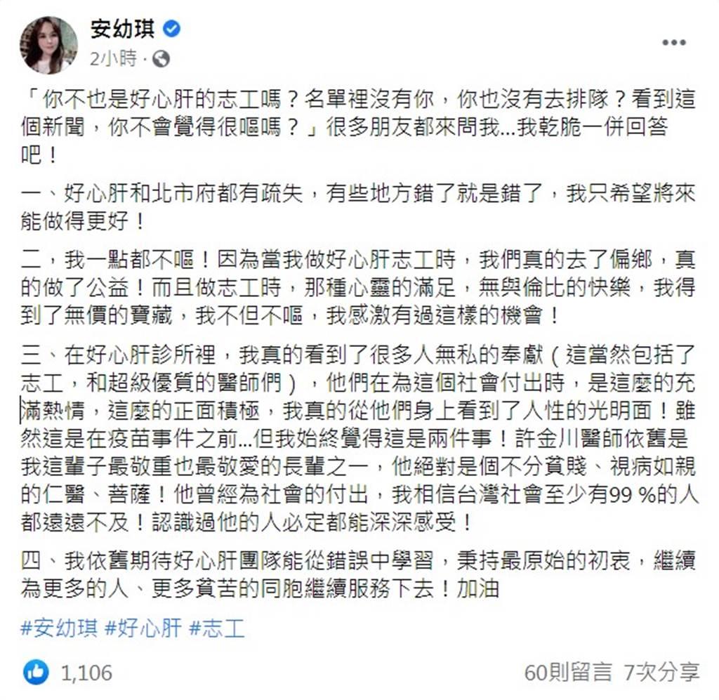 安幼琪臉書全文。(圖/FB@安幼琪)