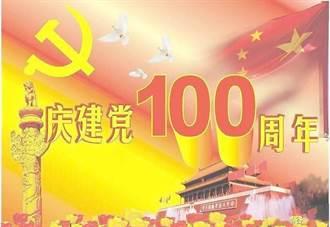 中共建黨百年活動首次演練結束 參加者須打完疫苗