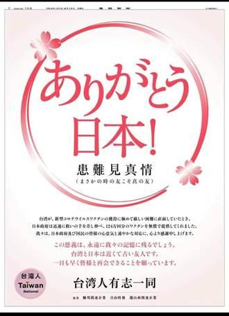全版登報感謝日本 台灣130多家企業聯合登產經新聞廣告致謝