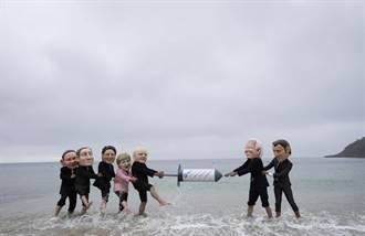 G7對抗中國策略現分歧 歐盟傾向合作為主不採強硬立場