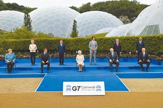 G7推基建計畫 對抗一帶一路
