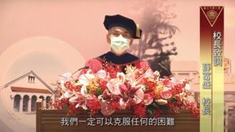 校長薛富盛:期勉畢業生將危機化為轉機