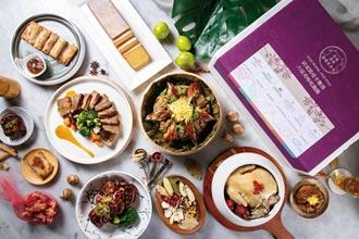 六家台南星級飯店 合推滋補美食包