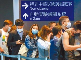 香港澳門申請來台居留 須答曾否宣誓效忠
