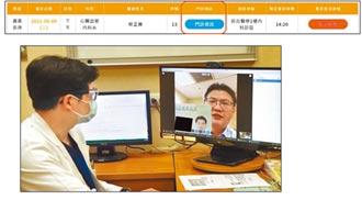 長庚醫院擴大視訊門診服務