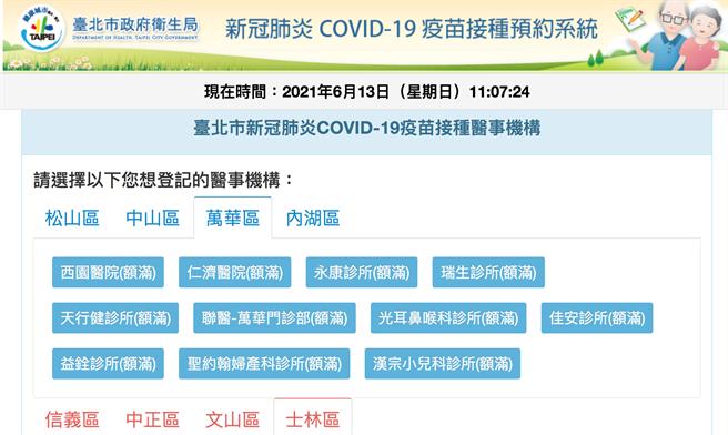 幫家人預約疫苗這步被卡氣炸 網:台北市系統真的爛