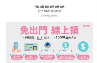 孩童家庭防疫補貼 明日上午開放網站申請