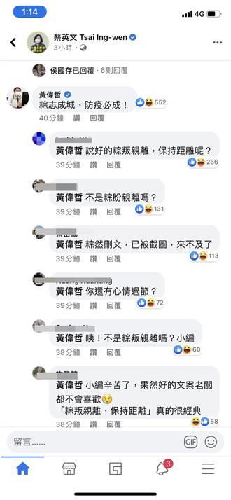 黃偉哲到蔡臉書留言「粽盼親離」 南市府:小編誤用對總統抱歉