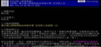 賈永婕捐贈防疫物資3日完成 PTT狂酸:藝人效率比蔡政府高