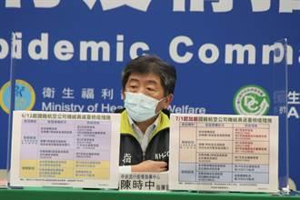 機組人員檢疫加嚴 陳時中盼盡速完成疫苗接種