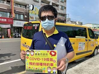 嘉义市补助长者搭特约计程车打疫苗