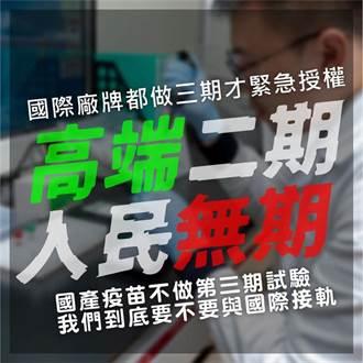 賴士葆:陳時中拒廣篩固然有錯 但最終拍板的是蘇貞昌、蔡英文
