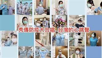 秀傳醫護獻唱台灣心跳聲 盼傳遞防疫正能量