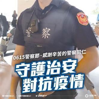 警察節 江啟臣、朱立倫齊向防疫前線員警致敬