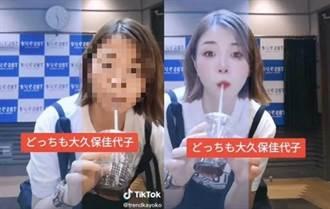 日本抖音正妹突失去濾鏡 真面目竟是50歲大媽