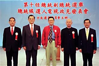 史話》連宋落選 兩岸步上回不去一途──中國謀略(八)