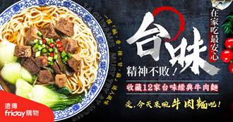 618購物節》中華電、台灣大與遠傳品牌電商活動內容公布