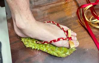 老公想出門連結有種穿上 他拿榴槤製「天堂夾腳拖」網讚防疫神鞋