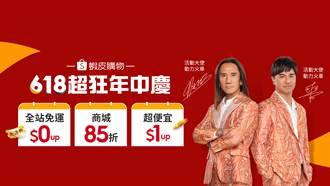 618購物節》防疫居家潮Yahoo奇摩與樂天市場電器熱賣
