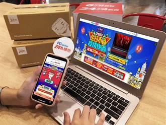 PChome 24h購物21週年生日慶主推防疫家電Top 5