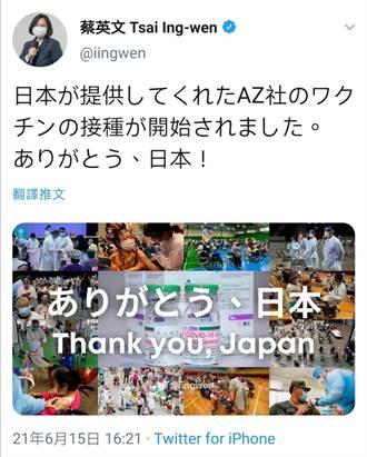 日本捐贈疫苗今開打 蔡英文發推文道謝