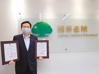 國泰產險 獲環保署減碳標籤 業界唯一擁有碳標籤、減碳標籤雙認證公司