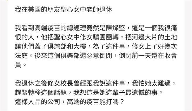 民眾爆料高端疫苗總經理陳燦堅曾將聖心女中修女詐騙得團團轉。(翻攝自臉書)
